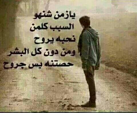بالصور عبارات خيانه , كلمات عن الحزن 136 9