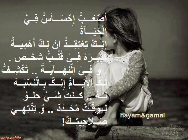 بالصور عبارات خيانه , كلمات عن الحزن 136