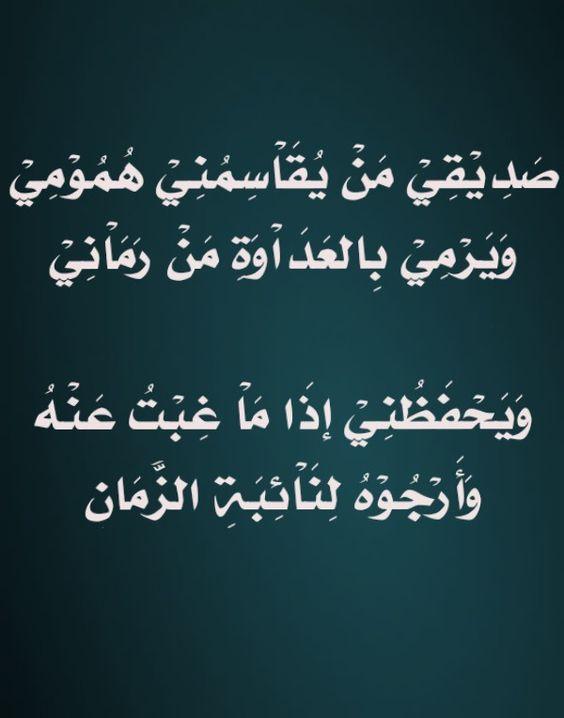 صورة شعر مدح الصديق , اروع قصائد شعرية في مدح الصديق