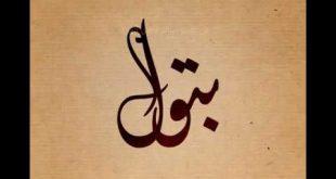 صوره معنى اسم بتول , اسم بتول معناه و المراد به