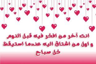 صورة اجمل مسجات الحب , رسائل حب رائعة و جميلة
