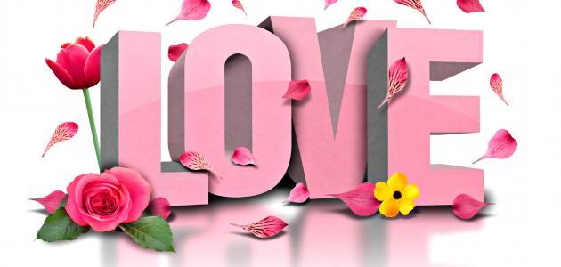 بالصور اجمل مسجات الحب , رسائل حب رائعة و جميلة 1369 2