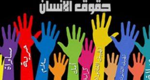 صوره بحث حول حقوق الانسان , معلومات عن حقوق الانسان