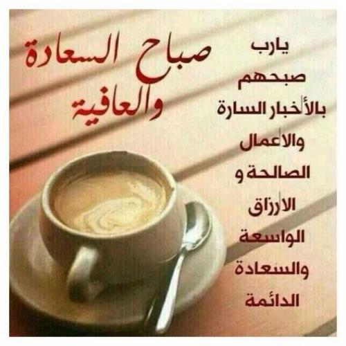 صورة كلمات جميلة عن الصباح , احلى ما كتب عن الصباح