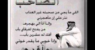 مجموعة صور لل قصائد مدح الصديق الكفو