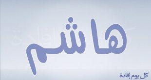 صوره معنى اسم هاشم , اسم هاشم معناه و المراد به