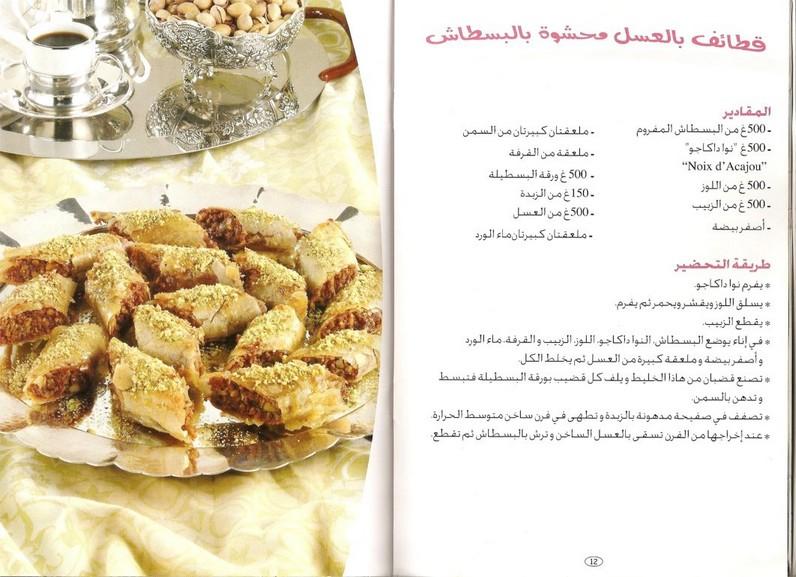 بالصور الحلويات المغربية بالصور والمقادير , صور و خطوات عمل اشهر الحلويات المغربية 1420 1