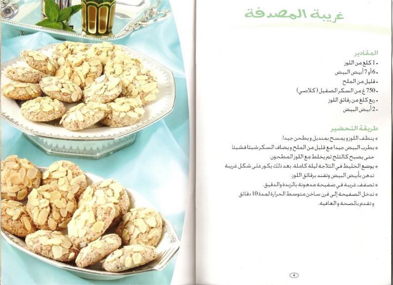 بالصور الحلويات المغربية بالصور والمقادير , صور و خطوات عمل اشهر الحلويات المغربية 1420 2