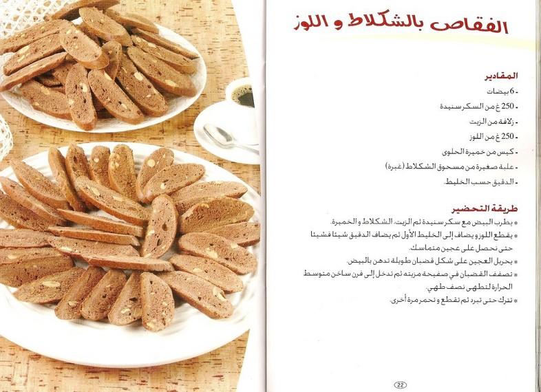 بالصور الحلويات المغربية بالصور والمقادير , صور و خطوات عمل اشهر الحلويات المغربية 1420 3