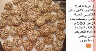 صورة الحلويات المغربية بالصور والمقادير , صور و خطوات عمل اشهر الحلويات المغربية