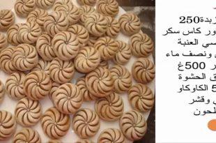 صوره الحلويات المغربية بالصور والمقادير , صور و خطوات عمل اشهر الحلويات المغربية
