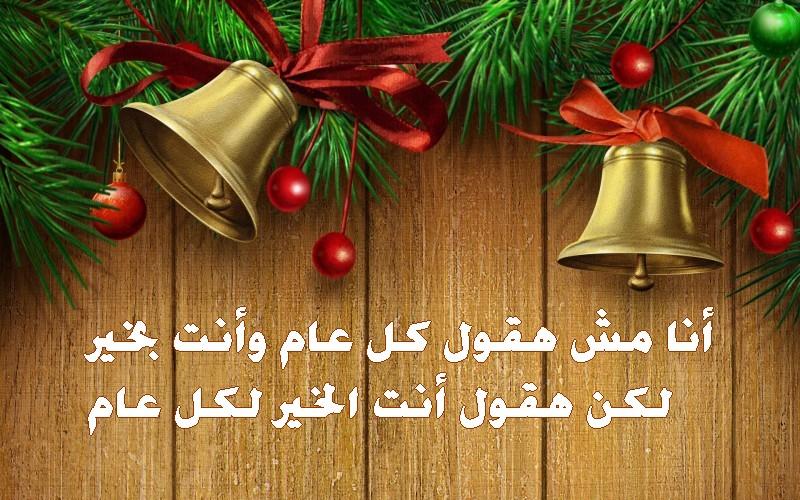 بالصور رسائل اعياد ميلاد , اجمل رسائل تهاني عيد الميلاد 1426 6