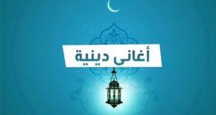 صور اغاني دينية اسلامية , اناشيد دينية اسلامية جميلة