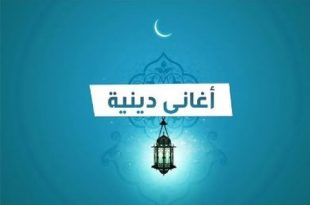 صورة اغاني دينية اسلامية , اناشيد دينية اسلامية جميلة