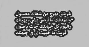صوره خيانة الصديق شعر مؤلم كلمات , قصائد مؤلمة في خيانة الصديق