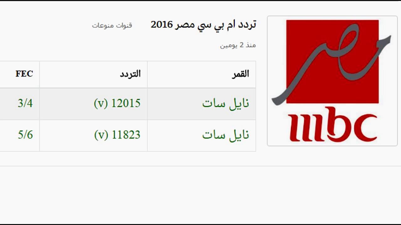 صورة تردد قناة ام بي سي , تعرف على تردد قناة ام بي سي