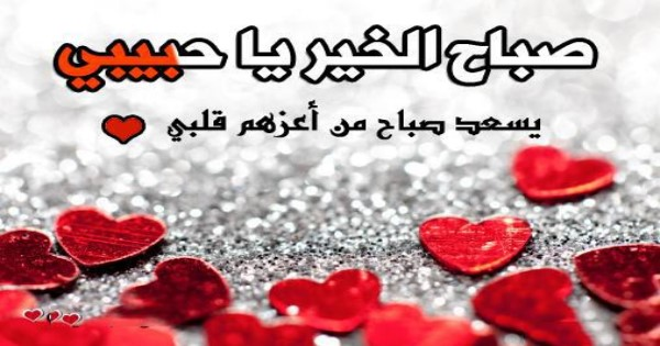 صورة رسائل حب صباحية , مسجات حب في الصباح