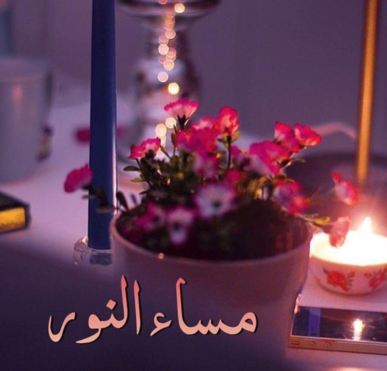 صورة مساء النور , اجمل عبارات مساء النور