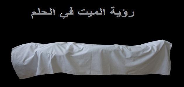 صورة رؤية الاموات في المنام , تفسير رؤية الاموات في الحلم