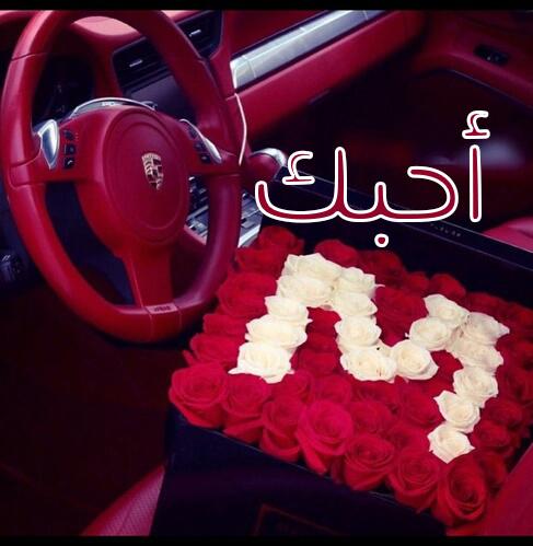 بالصور كلمة احبك , احلى صور لكلمة احبك 1527 2