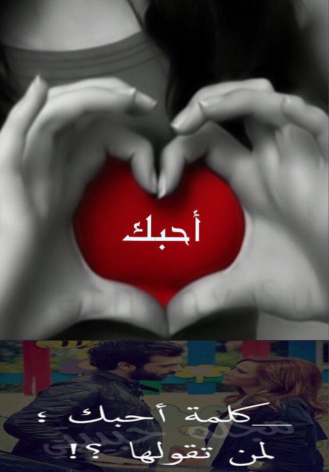 بالصور كلمة احبك , احلى صور لكلمة احبك 1527 4