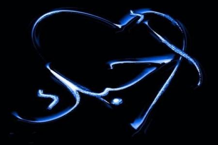 بالصور كلمة احبك , احلى صور لكلمة احبك