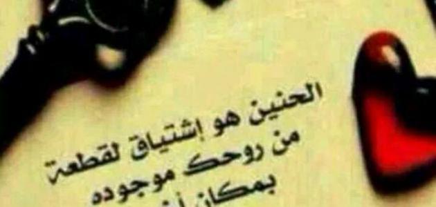 صورة كلمات اشتياق وحنين , عبارات عن الحنين و الشوق
