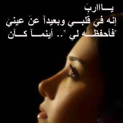رسائل شوق للحبيب البعيد اجمل رسائل الشوق الملتهب للحبيب البعيد بنات كول