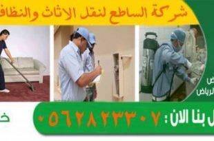 صور شركة تنظيف منازل , اهم شركات تنظيف المنازل