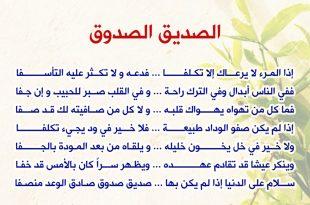 صورة شعر عتاب صديق , قصيدة عتاب و لوم الاصدقاء