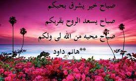 صوره صباح الخير صور , صور مميزة صباح الخير