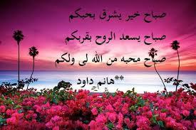 بالصور صباح الخير صور , صور مميزة صباح الخير 157 14