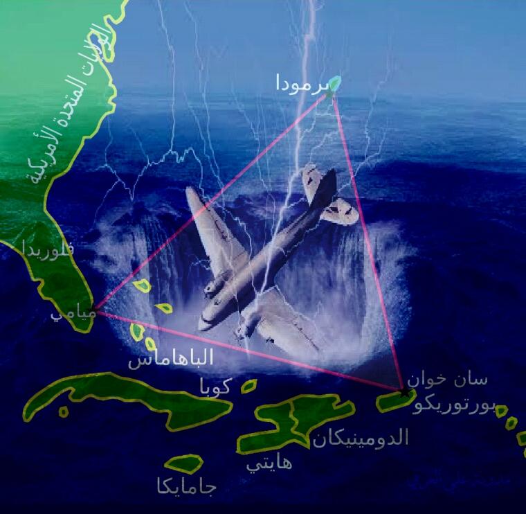 بالصور حقيقة مثلث برمودا , الحقيقة حول لغز مثلث برمودا