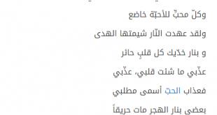 صورة قصائد غزل , اجمل اشعار الغزل
