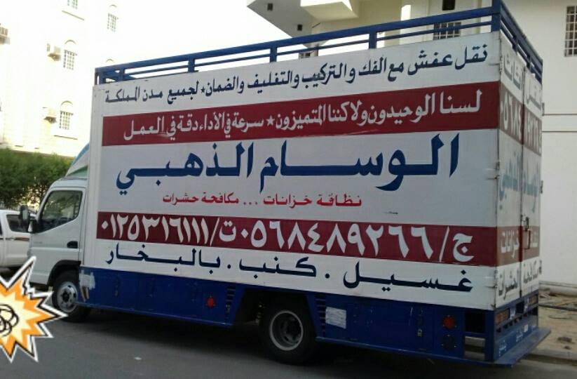 صورة شركة نقل اثاث بمكة , شركات تساعدك في نقل اثاثك بمكة
