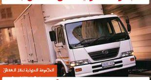 بالصور شركة نقل اثاث بمكة , شركات تساعدك في نقل اثاثك بمكة 1607 3 310x165
