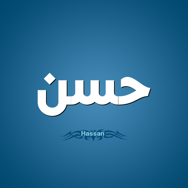 صورة معنى اسم حسن , اسم حسن معناه و المراد به