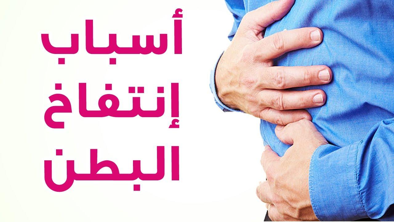 صورة التخلص من غازات البطن , علاج غازات البطن و الانتفاخ