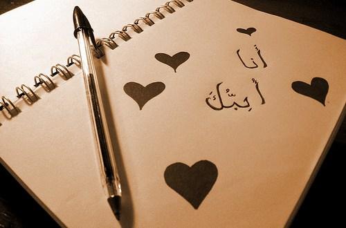 صورة انا احبك , خلفيات انا احبك جميلة