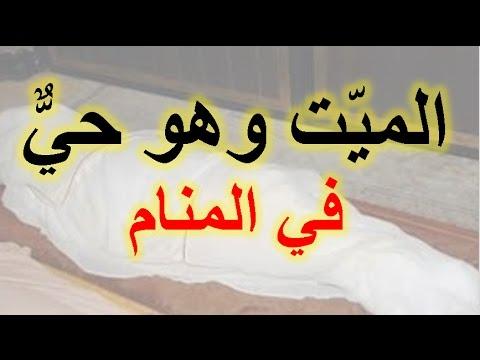صوره كلام الميت للحي في المنام , مشاهدة الميت يتكلم في الحلم