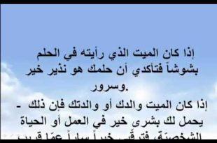 صورة كلام الميت للحي في المنام , مشاهدة الميت يتكلم في الحلم