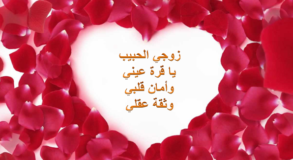بالصور كلمات حب للزوج قبل النوم , اهم الكلمات الجميلة للزوج 195 1