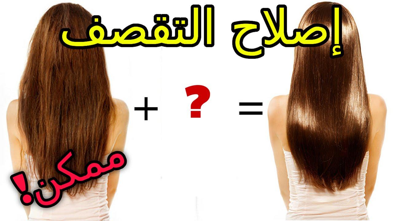 صورة علاج تقصف الشعر , كيفية علاج الشعر