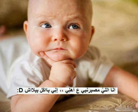 بالصور صور مضحكة للاطفال , اجمل الصور للاطفال 208 1