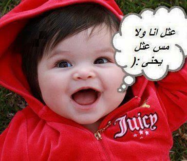 بالصور صور مضحكة للاطفال , اجمل الصور للاطفال 208 6