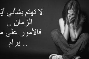 صورة كلام حزين جدا عن الحياة , موقف حزينة عن الحياه