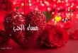 بالصور مساء المحبة , اجمل صور لمساء المحبة 223 4 110x75