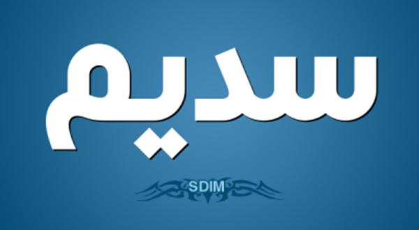 صورة معنى سديم , ماذا يعني اسم سديم