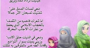 صوره حجاب المراة , جمال وعفة المراة