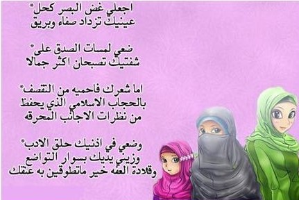 صور حجاب المراة , جمال وعفة المراة